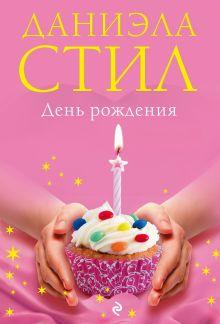 Стил Д. - День Рождения обложка книги
