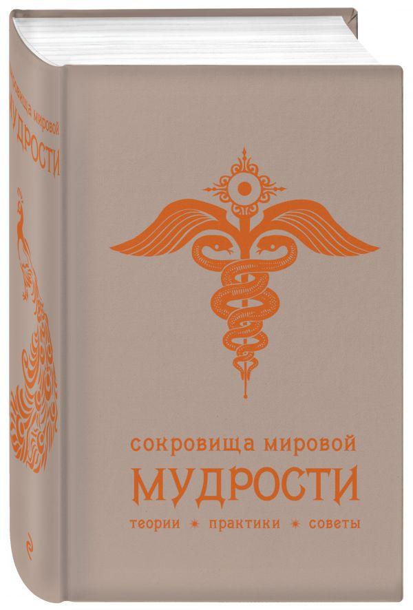 Сокровища мировой мудрости: теории, практики, советы (беж.) Жалевич А.