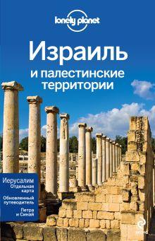 - Израиль и палестинские территории обложка книги