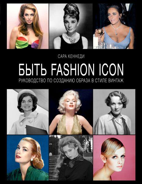 Быть fashion icon. Руководство по созданию образа в стиле винтаж (KRASOTA. Идеальный гардероб)