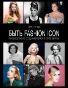 Кеннеди С. - Быть fashion icon. Руководство по созданию образа в стиле винтаж (KRASOTA. Идеальный гардероб)' обложка книги