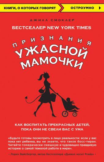 Признания Ужасной мамочки: Как воспитать прекрасных детей, пока они не свели вас с ума Смоклер Д.