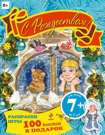 7+ С Рождеством! Раскраски, игры, наклейки