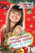 Молчанова И., Антонова А.Е., Лубенец С. - Праздничные истории любви' обложка книги