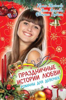 Праздничные истории любви обложка книги
