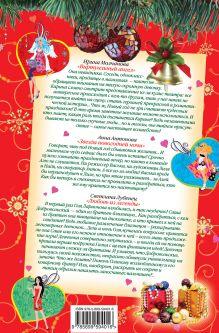 Обложка сзади Праздничные истории любви Ирина Молчанова, Анна Антонова, Светлана Лубенец