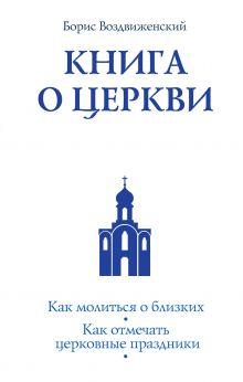 Воздвиженский Б. - Книга о Церкви. Путеводитель для верующих обложка книги
