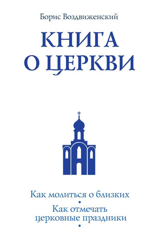 Книга о Церкви. Путеводитель для верующих Воздвиженский Б.