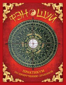 Фомина Ю.А. - Фэн-шуй. Практикум по приручению драконов (книга с интерактивными элементами) обложка книги