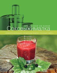 Родина Е., Ивенская О. - Соковыжималка обложка книги
