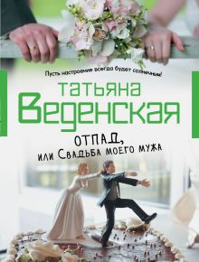 Обложка Отпад, или Свадьба моего мужа Татьяна Веденская
