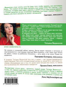 Обложка сзади Отпад, или Свадьба моего мужа Татьяна Веденская