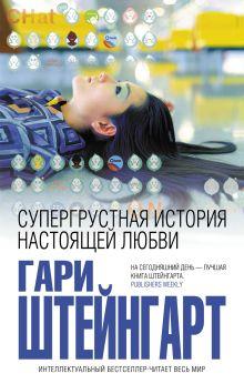 Штейнгарт Г. - Супергрустная история настоящей любви обложка книги
