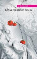 Белые трюфели зимой