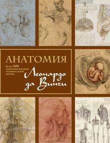 Клейтон М., Фило Р. - Анатомия Леонардо обложка книги