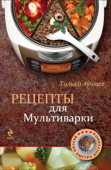 - Рецепты для мультиварки обложка книги