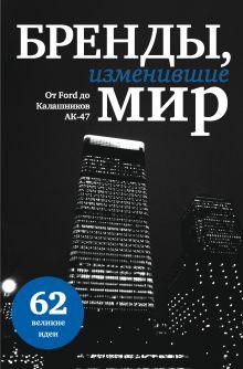 Мусалов А., Тараненко О., Горбатюк Н. - Бренды, изменившие мир (прозр. супер) обложка книги