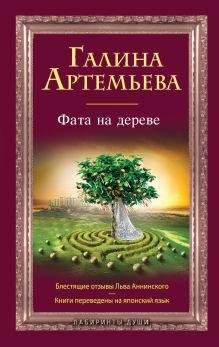 Артемьева Г. - Фата на дереве обложка книги