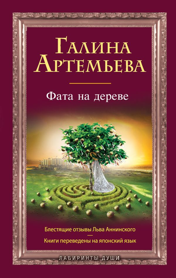 Фата на дереве Артемьева Г.