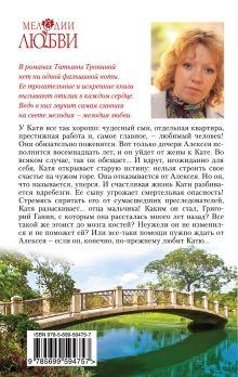 Обложка сзади Дворец для сероглазого принца Татьяна Тронина