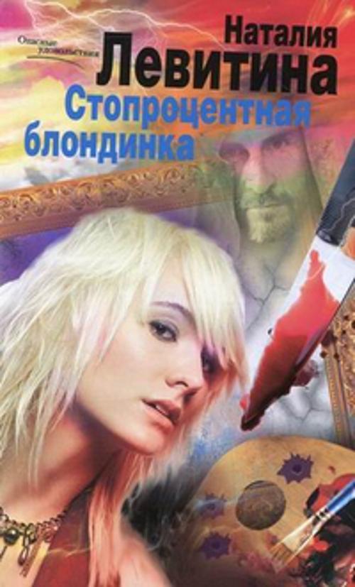 Стопроцентная блондинка: роман. Левитина Н.С Левитина Н.С