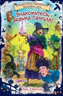 Умански К. - Знакомьтесь, ведьма Пачкуля! Большая книга приключений Непутевого леса обложка книги