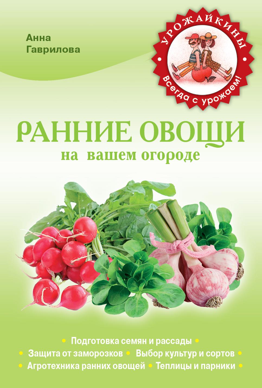 Ранние овощи на вашем огороде (Урожайкины. Всегда с урожаем (обложка)) ( Гаврилова А.С.  )