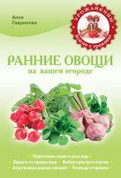 Гаврилова А.С. - Ранние овощи на вашем огороде (Урожайкины. Всегда с урожаем' обложка книги