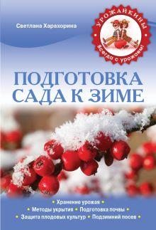Харахорина С.Ю. - Подготовка сада к зиме (Урожайкины. Всегда с урожаем (обложка)) обложка книги