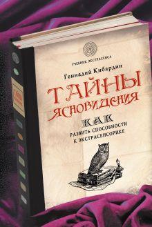 Кибардин Г.М. - Тайны ясновидения: как развить способности к экстрасенсорике обложка книги