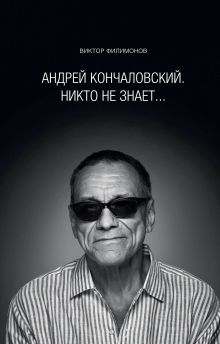 «Андрей Кончаловский. Никто не знает...»