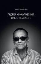 Филимонов В.П. - «Андрей Кончаловский. Никто не знает...»' обложка книги