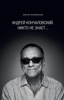 Филимонов В.П. - «Андрей Кончаловский. Никто не знает...» обложка книги