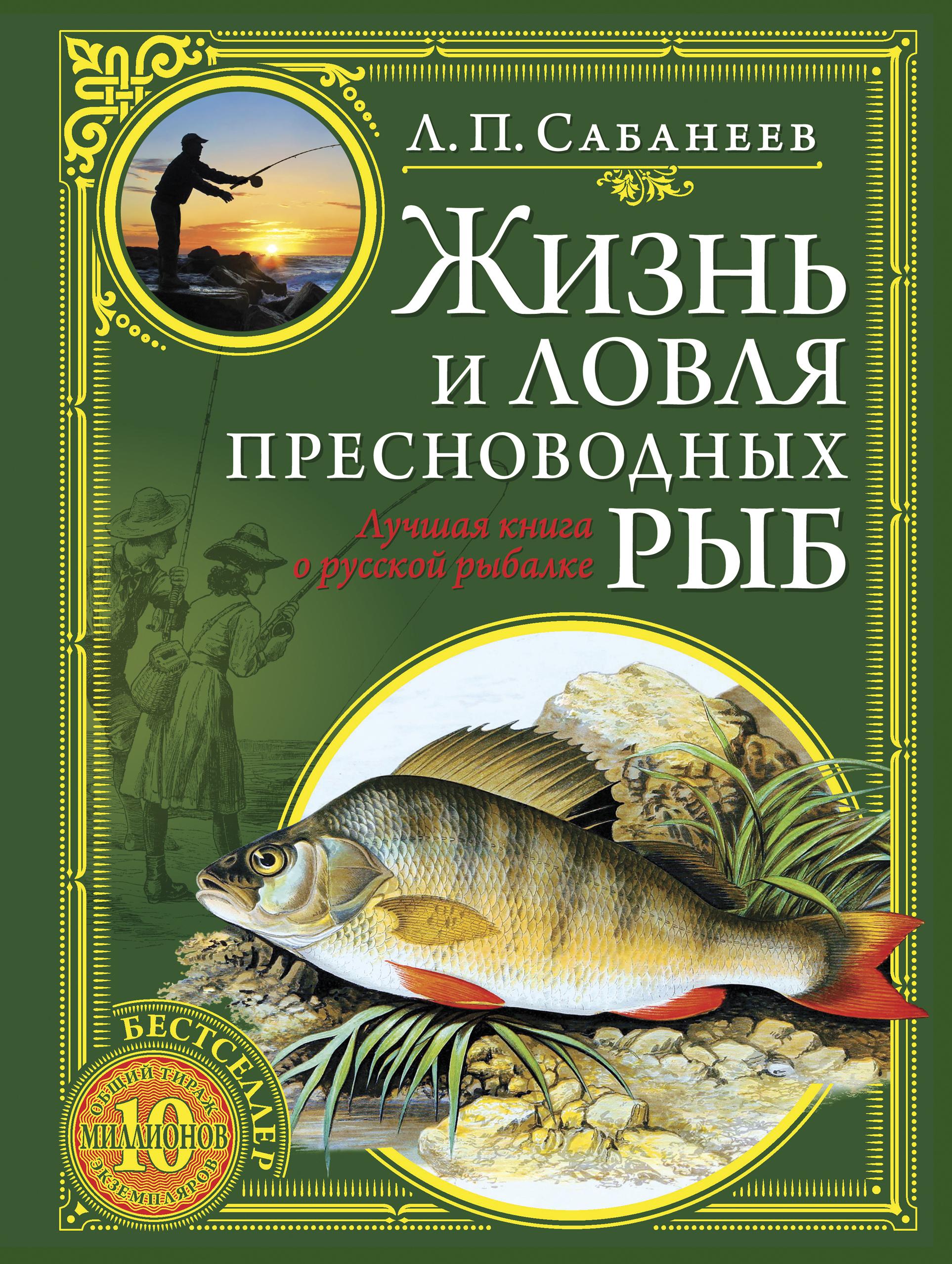 Сабанеев Л.П. Жизнь и ловля пресноводных рыб (зеленая с золотым тиснением) друэ в вьель п л паста а еще лазанья равиоли и каннеллони