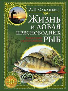 Сабанеев Л.П. - Жизнь и ловля пресноводных рыб (зеленая с золотым тиснением) обложка книги