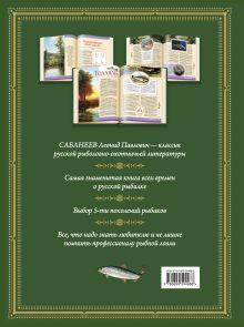 Обложка сзади Жизнь и ловля пресноводных рыб (зеленая с золотым тиснением) Сабанеев Л.П.