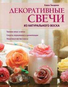 Токарева Е.А. - Декоративные свечи из натурального воска обложка книги