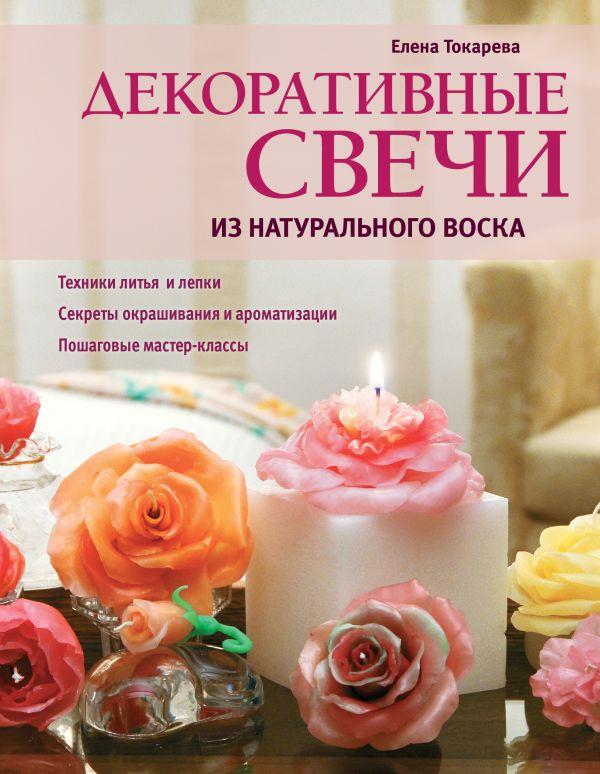 Декоративные свечи из натурального воска Токарева Е.А.