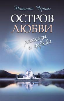 Черных Н.Б. - Остров любви: Рассказы о Церкви обложка книги