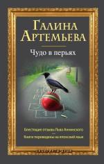 Артемьева Г. - Чудо в перьях обложка книги