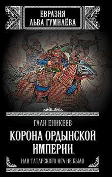 Еникеев Г.Р. - Корона Ордынской империи, или Татарского ига не было обложка книги