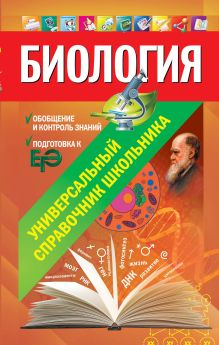 Садовниченко Ю.А. - Биология обложка книги