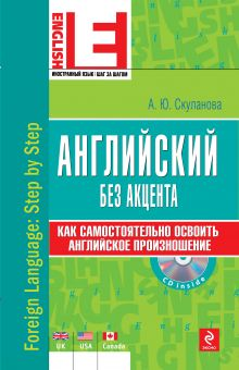 Скуланова А.Ю. - Английский без акцента (+CD) обложка книги
