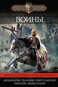 Воины обложка книги