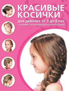 - Красивые косички для девочек от 3 до 6 лет обложка книги
