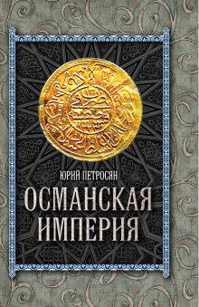 Петросян Ю.А. - Османская империя обложка книги