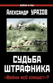 Уразов А.П. - Судьба штрафника. «Война всё спишет»? обложка книги