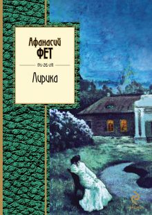 Фет А.А. - Лирика обложка книги