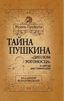 Козаровецкий В.А. - Тайна Пушкина. «Диплом рогоносца» и другие мистификации обложка книги