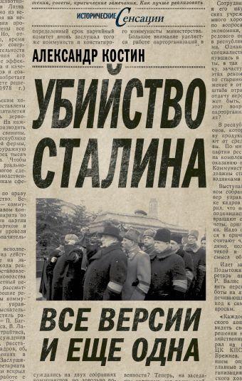Убийство Сталина. Все версии и еще одна Костин А.Л.